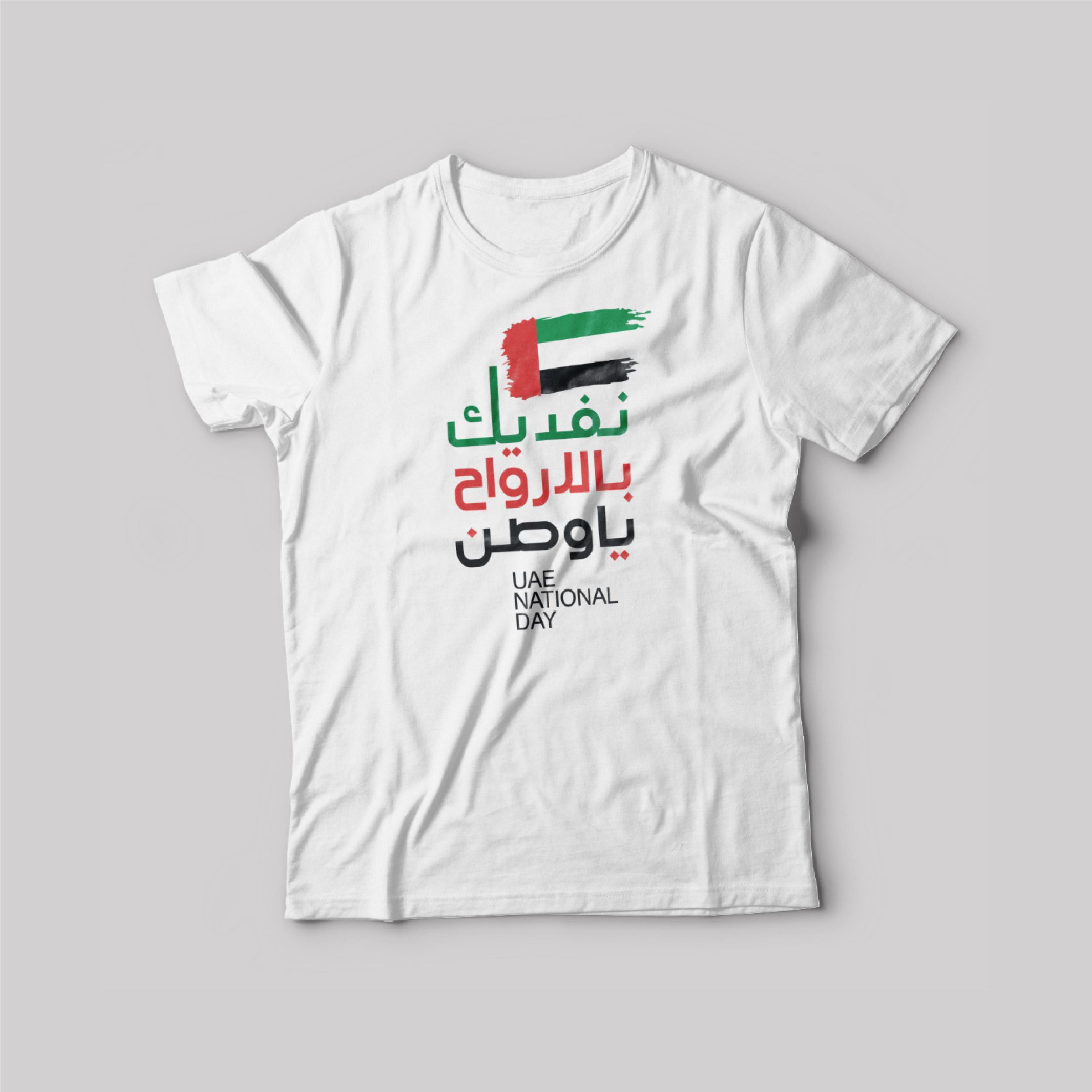 UAE National day T-Shirt White Round Neck For Unisex with UAE Flag